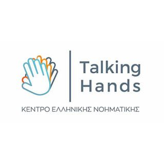 https://pinkthecity.gr/wp-content/uploads/2017/07/talking-hands-logo-320x320.jpg