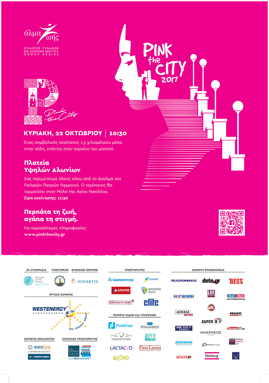 https://pinkthecity.gr/wp-content/uploads/2018/06/final-poster-2017.png