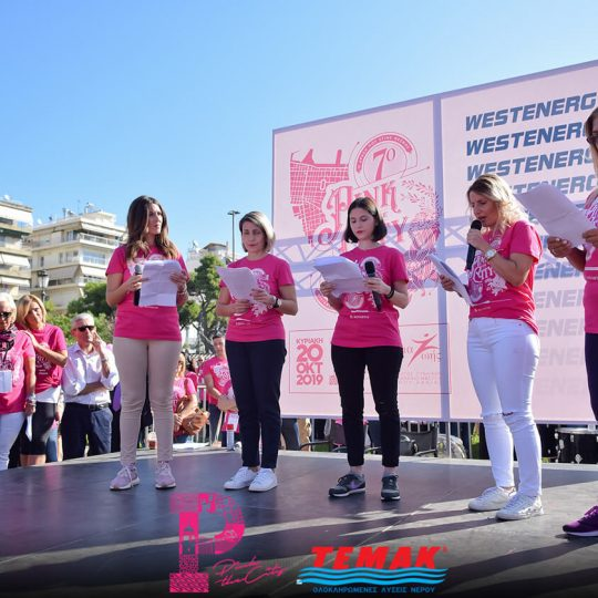 https://pinkthecity.gr/wp-content/uploads/2019/10/pink-the-city-2019-enarksi-14-540x540.jpg