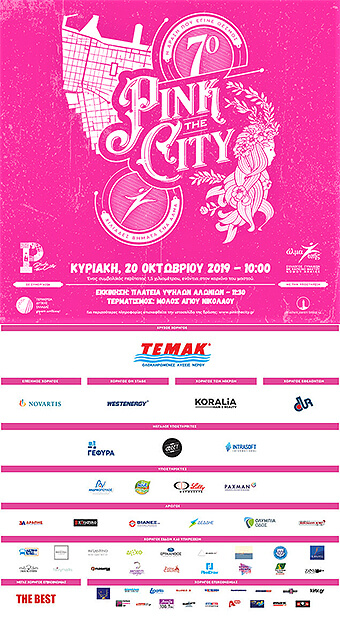 https://pinkthecity.gr/wp-content/uploads/2019/10/pink-the-city-2019-poster.jpg