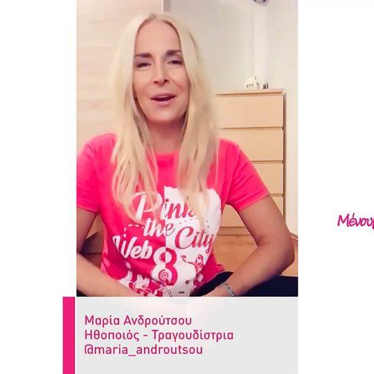 https://pinkthecity.gr/wp-content/uploads/2021/01/pink_the_web_2020-facebook_event-11_10_2020-img_02-540x540.jpg